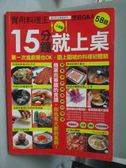 【書寶二手書T7/餐飲_YCA】實用料理王-十五分鐘就上桌_曾鴻燕