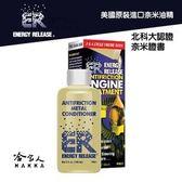 【ER 奈米油精】多功能耐磨金屬保護劑 148ml 美國原裝 清積碳 引擎 變速箱 方向機 齒輪箱