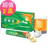 德國拜耳 拜維佳 水溶性維他命發泡錠B群+C -柳橙口味x2盒(30錠/盒)
