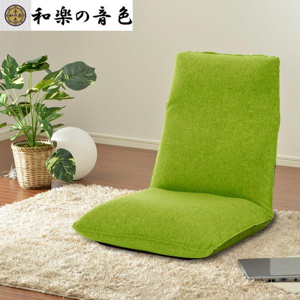 【和楽の音色】日本進口多機能和室椅 和室折疊椅  休閒椅 沙發椅 躺椅  電腦椅 座墊可拆洗
