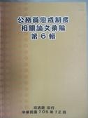 【書寶二手書T3/法律_QXL】公務員懲戒制度相關論文彙編第6輯_司法院行政訴訟及懲戒廳