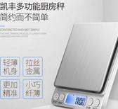小型電子秤稱重電子稱高精度廚房秤0.01g精準家用克數食物稱小秤 QQ1663『MG大尺碼』