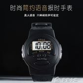 一鍵語音報時手錶 中老人電子錶盲人學生整點報時錶講話錶 多色小屋