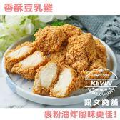 【凱文肉舖】豆乳雞