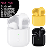 realme Buds Air新一代Qi無線充電真無線降噪藍芽耳機◆送TAYO (HY-694) Qi無線充電盤