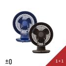 【買一送一】±0 XQS-D330 DC 空氣循環扇 循環扇 電風扇 1+1超值 日本 正負零 加減零 群光公司貨