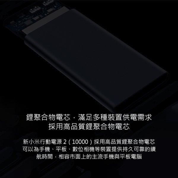 【刀鋒】 小米行動電源10000mAh2代 升級版 小米10000mAh行動電源3 快充版 現貨 當天出貨