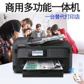 愛普生wf7710彩色A3打印機復印一體機噴墨掃描雙面連供辦公7610 NMS街頭潮人