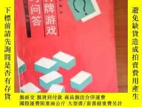 二手書博民逛書店罕見麻將牌遊戲技巧問答Y28141 佳翔 同均 編著 輕工業出版