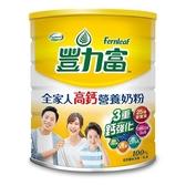 豐力富全家人高鈣營養奶粉1.4KG【愛買】