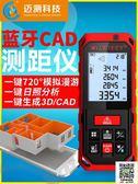 邁測高精度激光尺測距儀紅外線測量儀量房電子尺一鍵出CAD圖 MKS薇薇家飾