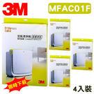 【限時下殺】3M 凈呼吸 超優凈型空氣清淨機 MFAC-01 專用濾網 MFAC-01F/濾心/公司貨/過敏【量販4入】
