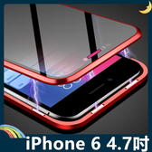 iPhone 6/6s 4.7吋 防窺萬磁王金屬邊框+鋼化雙面玻璃 全包磁吸款 保護套 手機套 手機殼