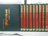 【書寶二手書T5/一般小說_KSH】中國風雲人物傳奇_1~10冊合售