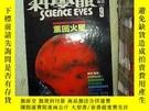 二手書博民逛書店罕見科學眼雜誌(1988年第9期)Y203004
