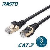 【南紡購物中心】RASTO REC8 極速 Cat7 鍍金接頭SFTP雙屏蔽網路線-3M