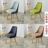 餐椅套罩弧形全包萬能套墊子靠背一體加厚歐式通用椅套家用半圓形