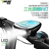 自行車鈴鐺電子喇叭帶燈前燈可充電通用單車配件山地車車鈴