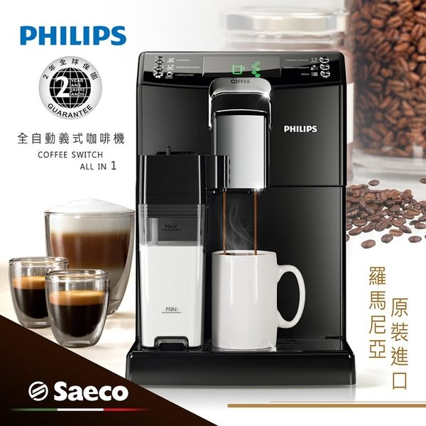 福利品【飛利浦 PHILIPS】全自動義式咖啡機HD8847