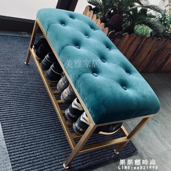 換鞋凳簡約現代穿鞋凳門口收納儲物凳沙發凳北歐家用兩層換鞋凳子 果果輕時尚NMS