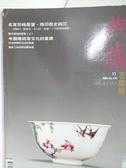 【書寶二手書T4/雜誌期刊_DX8】典藏古美術_170期_中國傳統香文化的重建