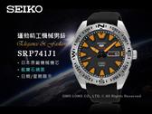 SEIKO 手錶專賣店 SRP741J1 日製運動機械男錶 橡膠錶帶 黑橘  藍寶石鏡面 防水100米