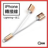 iPhone 轉接線 轉接頭 雙Lightning 傳輸充電線 【K47】蘋果充電線 轉接器 線控聽歌傳輸線