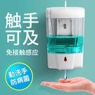 感應式洗手液器智慧皂液器自動洗手液機盒子壁掛電動洗潔精給皂器