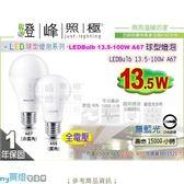 【PHILIPS飛利浦】LED燈泡 E27.LEDBulb 13.5W 球泡燈 高亮度 替代螺旋27W 【燈峰照極my買燈】