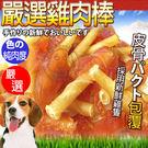 【zoo寵物商城】HIT嚴選狗零食》打牙祭雞肉棒小支6cm/支
