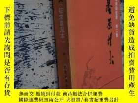 二手書博民逛書店罕見內蒙古革命回憶錄第二集:塞原烽火(中冊)4874 內蒙古革命