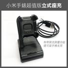 【妃凡】《小米手錶 超值版 立式座充 1米》充電器 充電線 座充 小米充電 充電支架 USB充電線 30