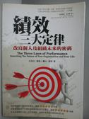 【書寶二手書T7/財經企管_NKC】績效三大定律_史提夫.
