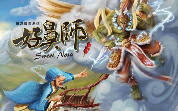 『高雄龐奇桌遊』 好鼻師 Sweet Nose 繁體中文版 ★正版桌上遊戲專賣店★