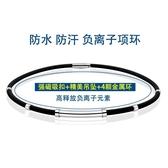 日韓防輻射負離子項環項圈磁力鈦鏈女情侶套裝男項鏈