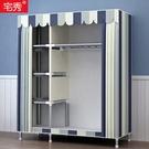 簡易衣櫃家用臥室簡約現代布衣櫃出租房用宿舍結實耐用鋼管加固bu 樂活生活館