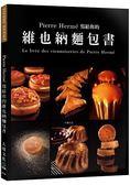 Pierre Herme 寫給你的維也納麵包書:29道精選維也納麵包.561張詳