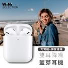 【降噪】TWS彈窗藍芽5.0雙耳藍芽耳機 充電艙 雙耳通話 EDR iPhone 12/11/XS/8 [ WiNi ]