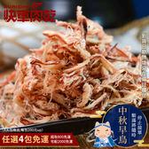 【快車肉乾】C3碳烤魷魚絲