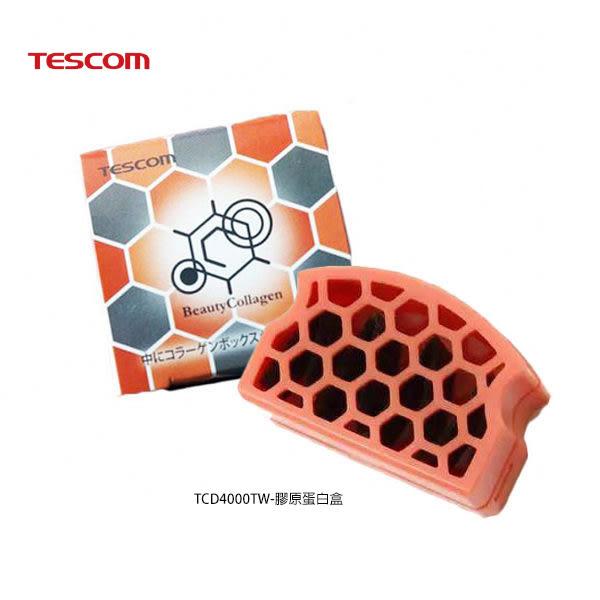 [Tescom]TCD4000膠原蛋白盒(補充盒)