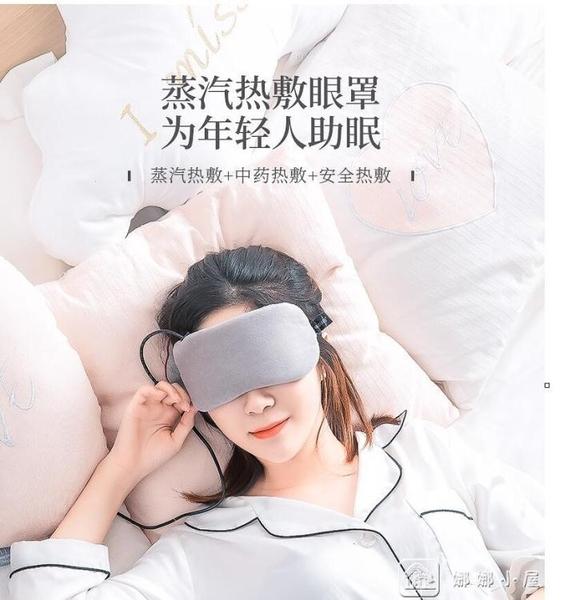 usb熱敷眼罩 蒸汽眼罩睡眠usb充電加熱熱敷袋眼睛眼袋緩解神器發熱護眼貼 交換禮物