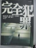 【書寶二手書T7/一般小說_GTP】完全犯罪_加田伶太郎