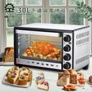 【晶工牌】30L雙溫控全不鏽鋼旋風烤箱 JK-7313