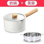 牛奶鍋 輔食鍋嬰兒煎煮一體多功能熱牛奶鍋泡面小奶鍋不粘雪平鍋【快速出貨八折鉅惠】