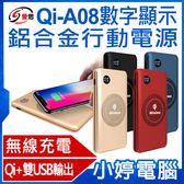 【免運+24期零利率】全新 IS愛思 Qi-A08 數字顯示鋁合金行動電源 電量顯示 雙USB輸出 無線充電盤