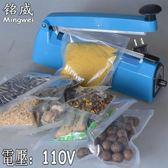 電壓110V銘威PFS-200軋糖塑料袋手壓式封口機