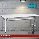 【辦公必備】 會議桌 折合式 檯面板 (專利腳) 376-4 折疊式 摺疊桌 折合桌 摺疊會議桌 辦公桌