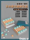 孵化機系列 孵化機全自動小型家用型孵化器小雞鴨鵝迷你智慧孵蛋器孵化箱 幸福第一站