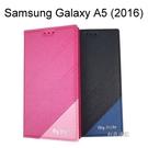 【My Style】都會隱磁皮套 Samsung Galaxy A5 (2016) A510Y