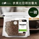 CoFeel 凱飛鮮烘豆衣索比亞耶加雪夫淺烘焙咖啡豆一磅【MO0050】(SO0060)
